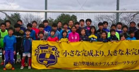 【情報提供】地域型スポーツクラブにおける障害者スポーツの意義と解決できる社会課題