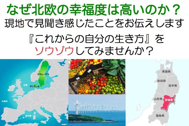 受付開始!北欧視察シェア会 in 仙台